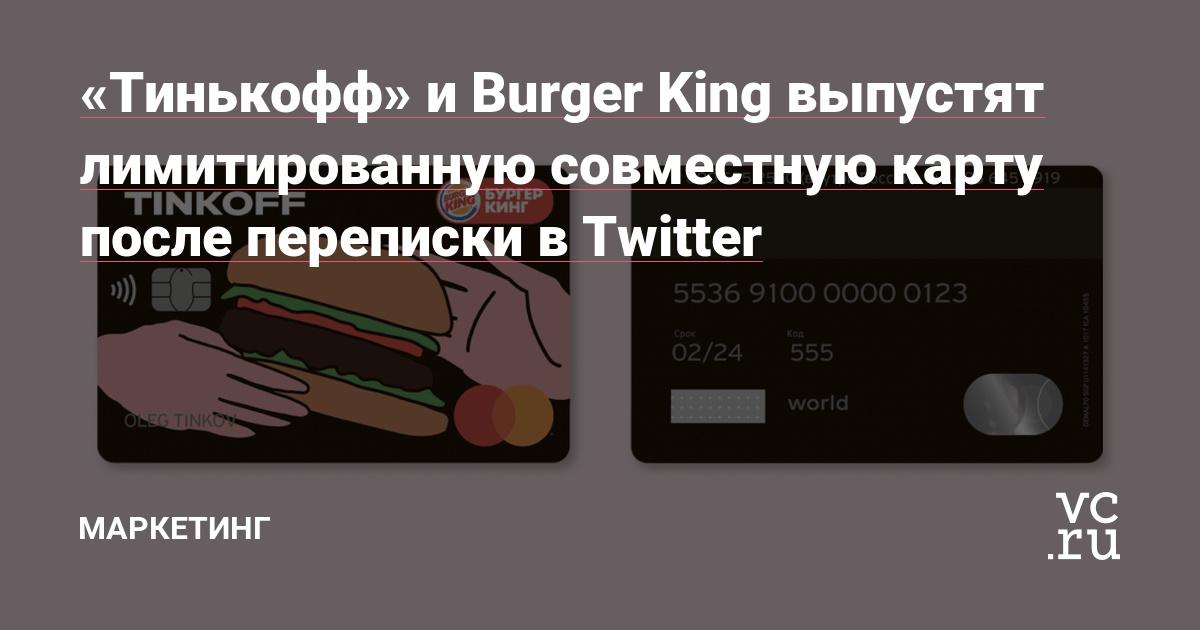 «Тинькофф» и Burger King выпустят лимитированную совместную карту после переписки в Twitter