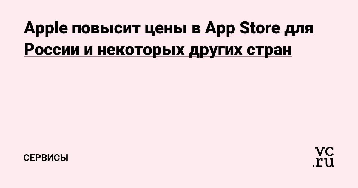 Apple повысит цены в App Store для России и некоторых других стран