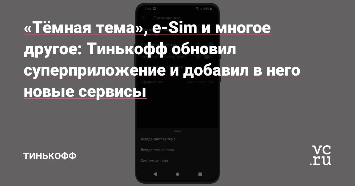 «Тёмная тема», e-Sim и многое другое: Тинькофф обновил суперприложение и добавил в него новые сервисы