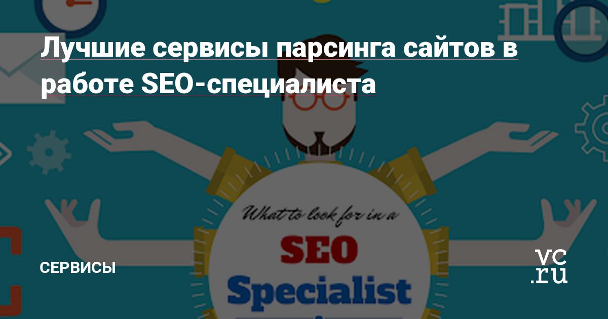 Лучшие сервисы парсинга сайтов в работе SEO-специалиста