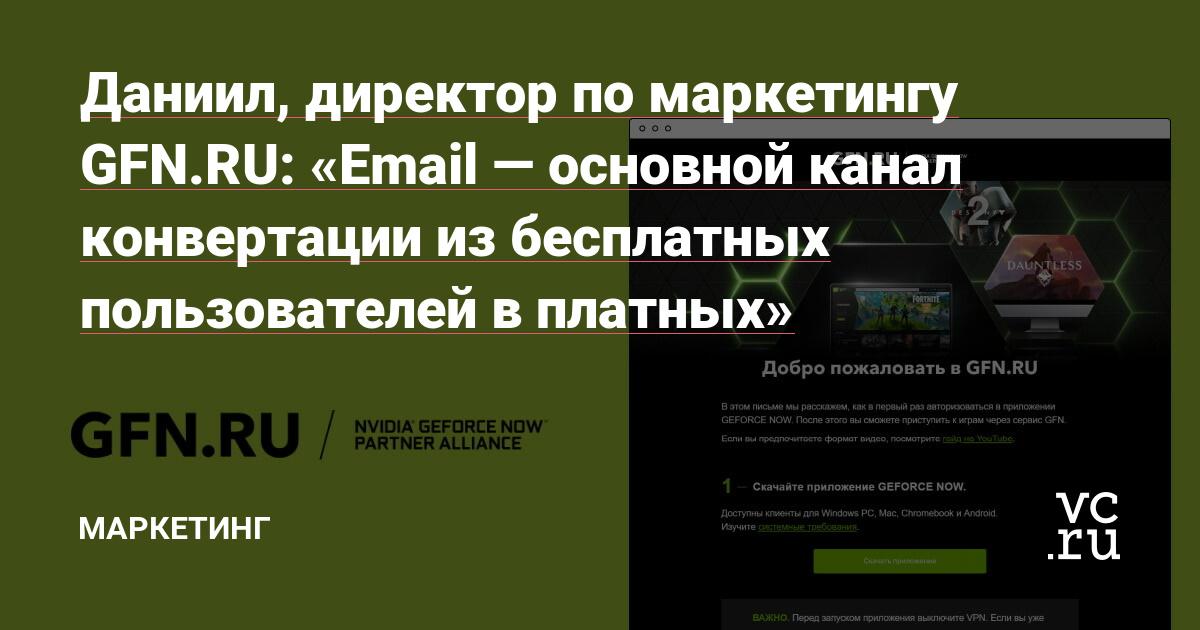 Даниил, директор по маркетингу GFN.RU: «Email — основной канал конвертации из бесплатных пользователей в платных»
