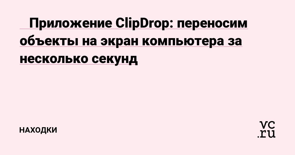 🚀 Приложение ClipDrop: переносим объекты на экран компьютера за несколько секунд