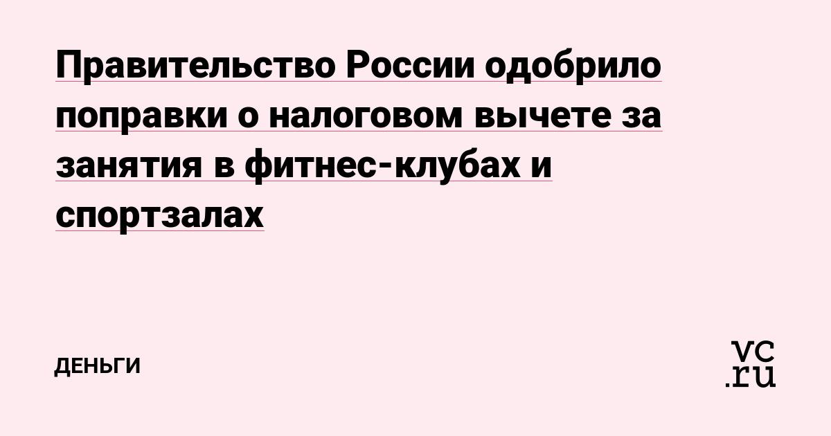 Правительство России одобрило возможность введения налогового вычета за занятия в фитнес-клубах и спортзалах