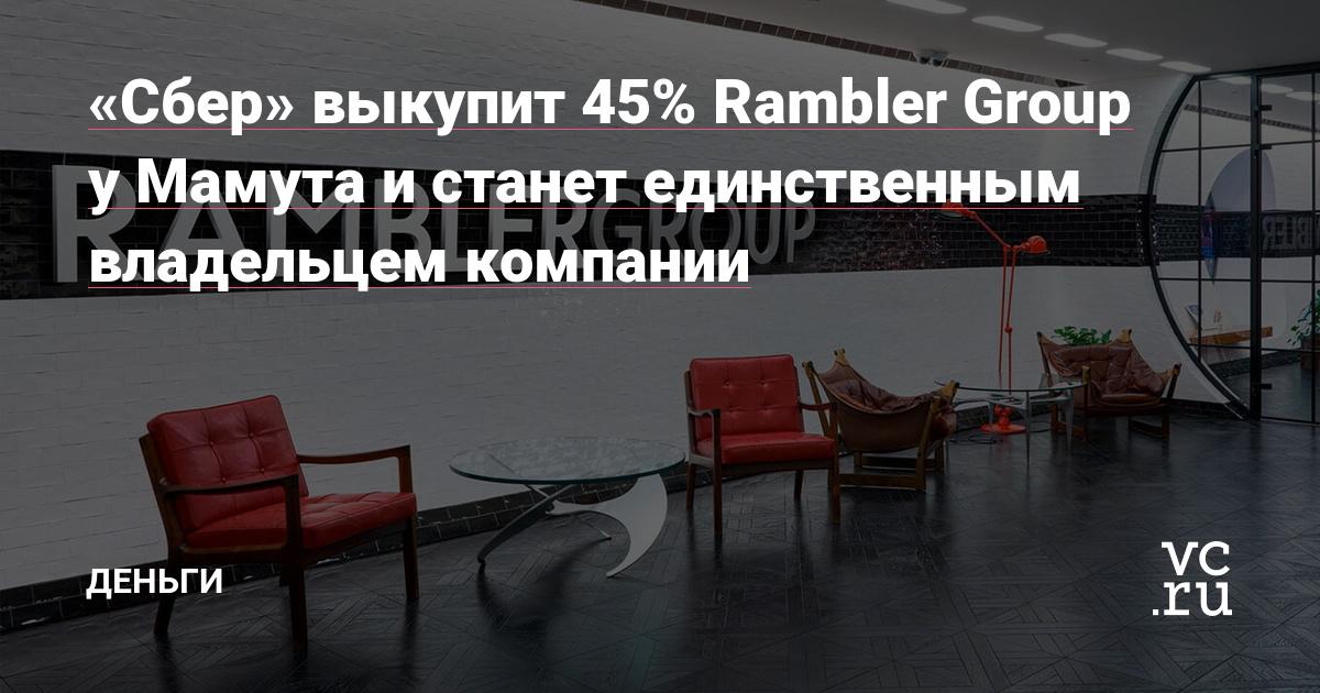 «Сбер» выкупит 45% Rambler Group у Мамута и станет единственным владельцем компании