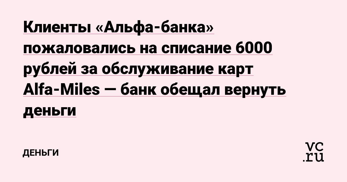 Клиенты «Альфа-банка» пожаловались на списание 6000 рублей за обслуживание карт Alfa-Miles — банк обещал вернуть деньги