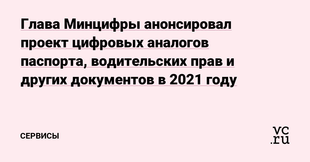 Глава Минцифры анонсировал проект цифровых аналогов паспорта, водительских прав и других документов в 2021 году