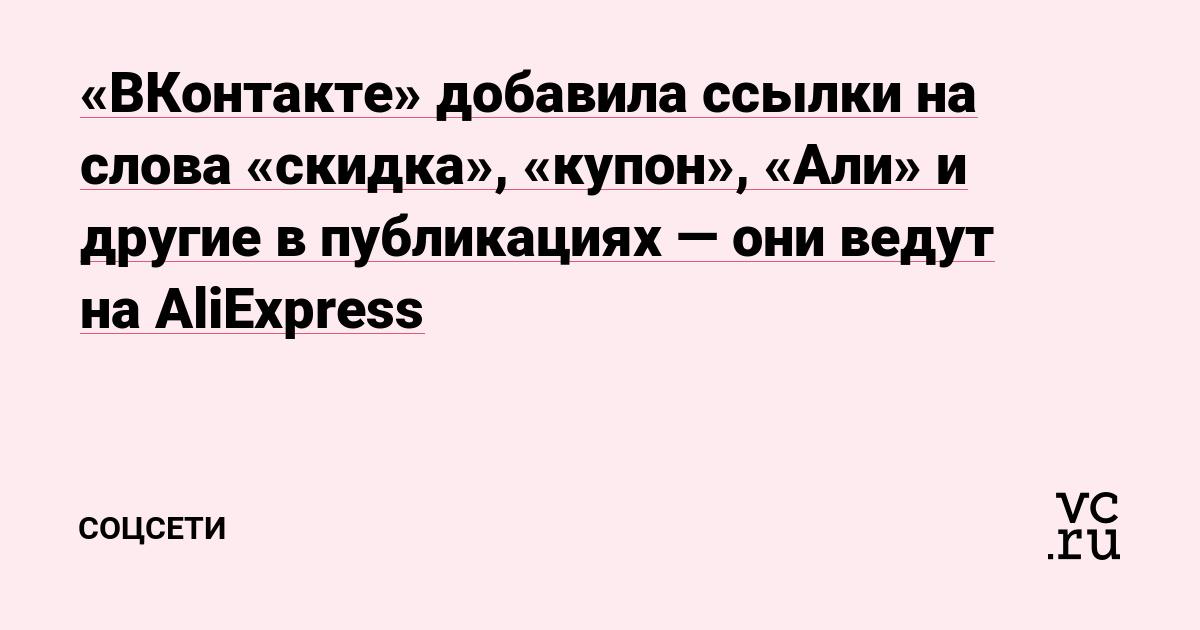 «ВКонтакте» добавила ссылки на слова «скидка», «купон», «Али» и другие в публикациях — они ведут на AliExpress
