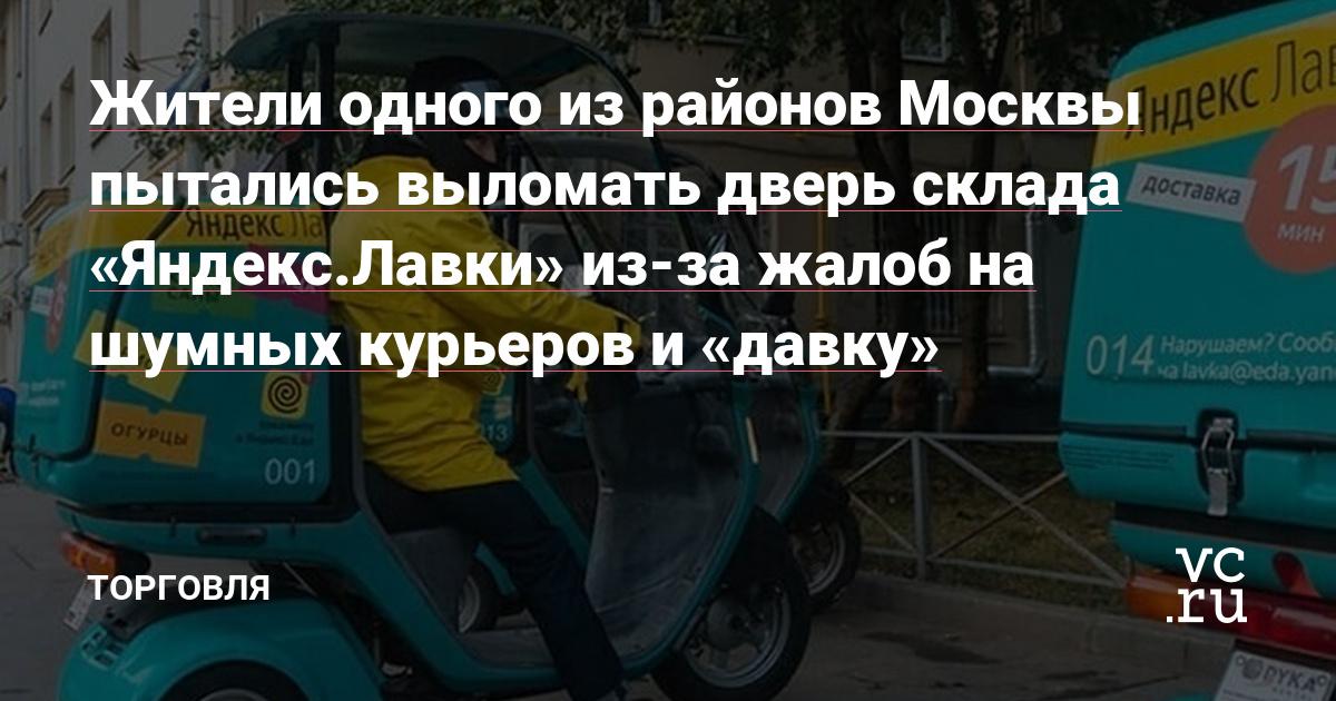 Жители одного из районов Москвы пытались выломать дверь склада «Яндекс.Лавки» из-за жалоб на шумных курьеров и «давку»