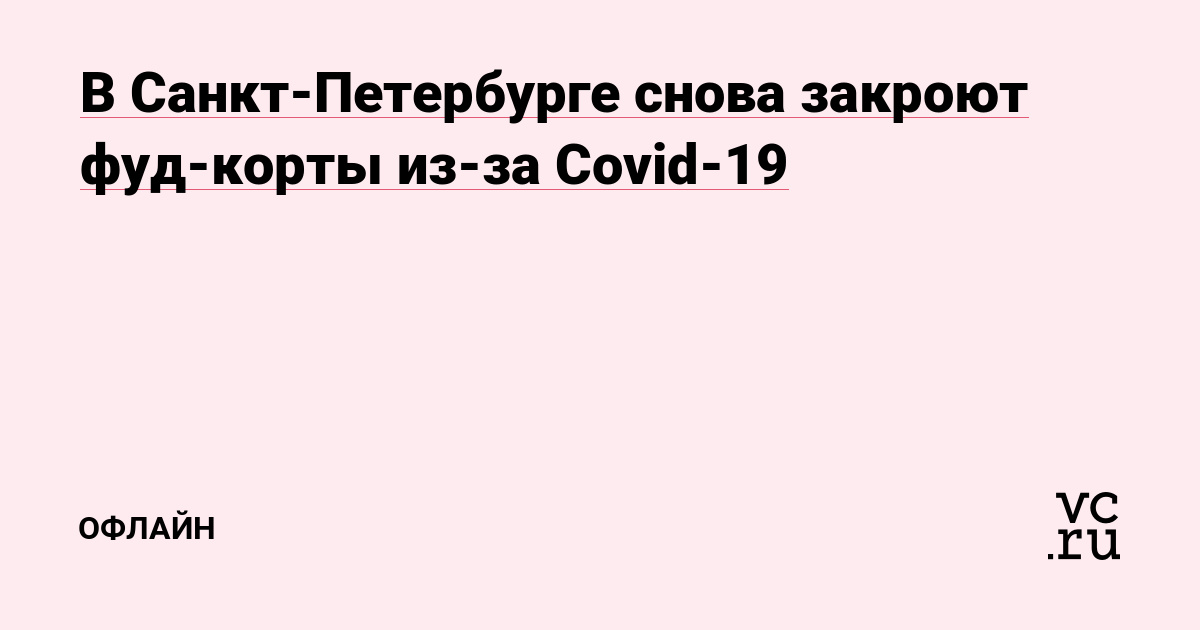 В Санкт-Петербурге снова закроют фуд-корты из-за Covid-19