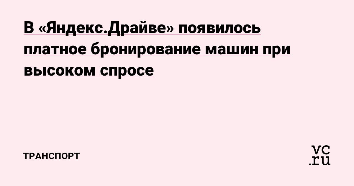 В «Яндекс.Драйве» появилось платное бронирование машин при высоком спросе