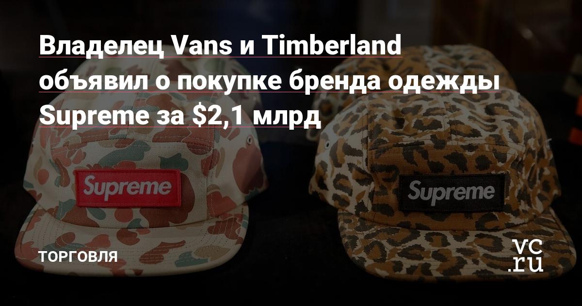 Владелец Vans и Timberland объявил о покупке бренда одежды Supreme за $2,1 млрд