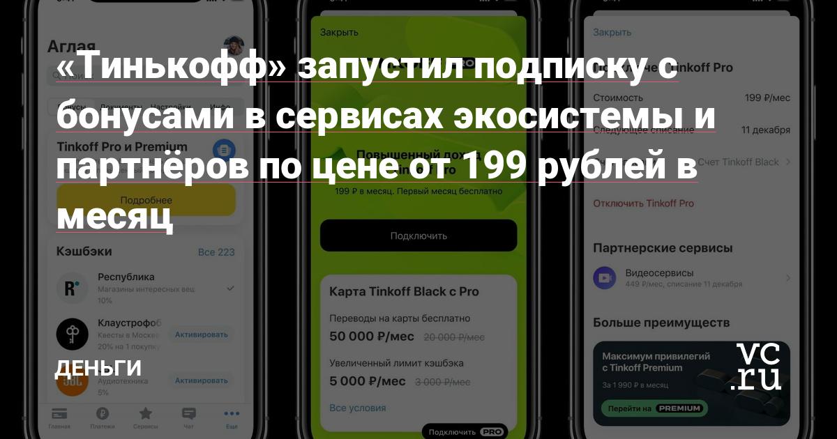 «Тинькофф» запустил подписку с бонусами в сервисах экосистемы и партнёров по цене от 199 рублей в месяц