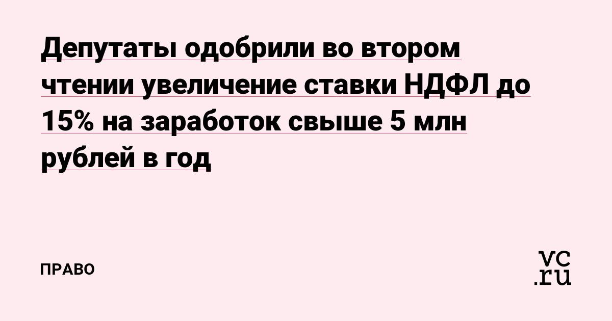 Депутаты одобрили во втором чтении увеличение ставки НДФЛ до 15% на заработок свыше 5 млн рублей в год