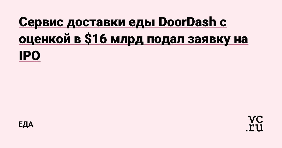 Сервис доставки еды DoorDash с оценкой в $16 млрд подал заявку на IPO