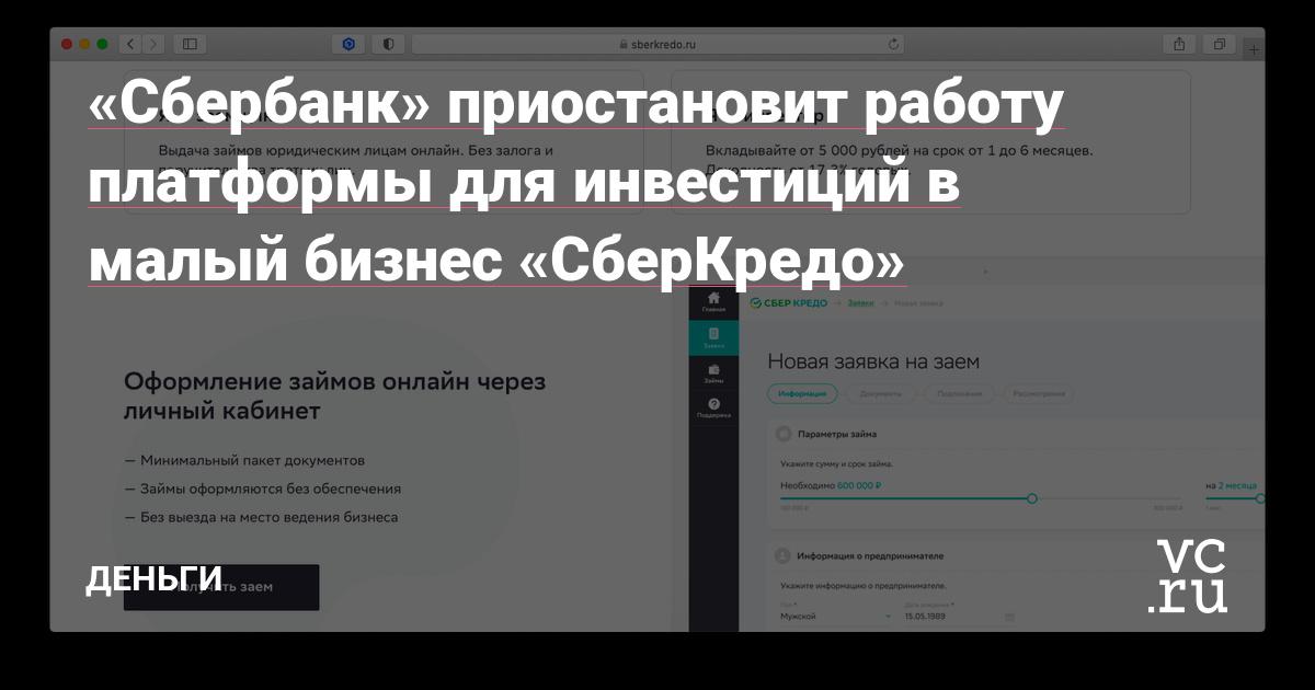«Сбербанк» приостановит работу платформы для инвестиций в малый бизнес «СберКредо»