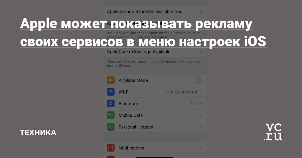 Apple может показывать рекламу своих сервисов в меню настроек iOS