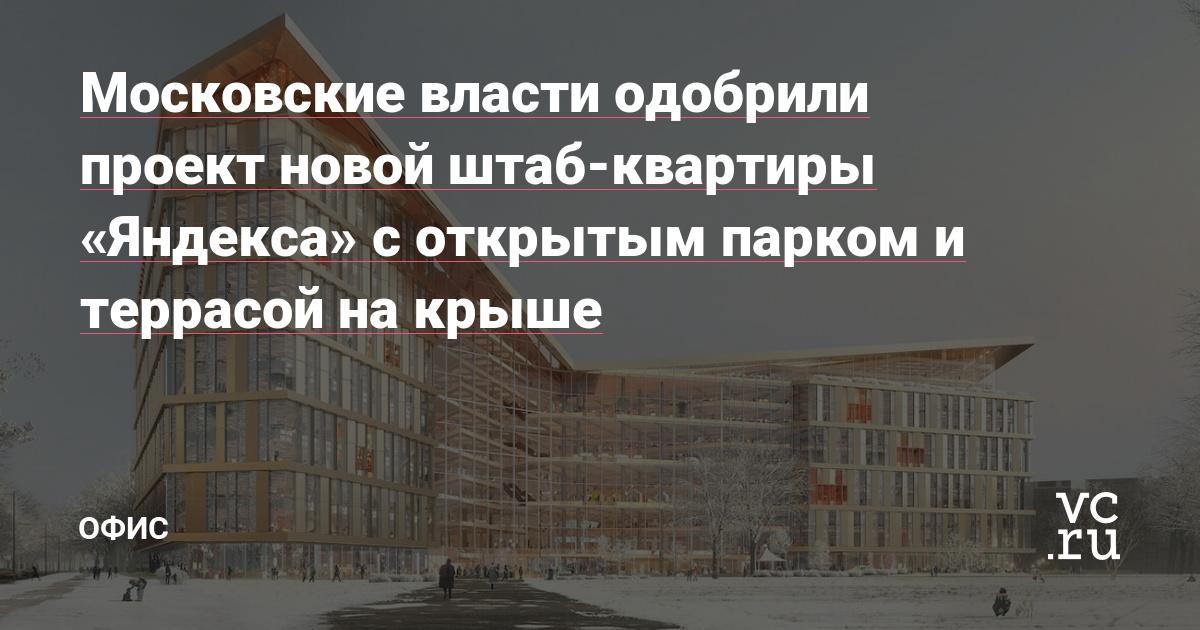 Московские власти одобрили проект новой штаб-квартиры «Яндекса» с открытым парком и террасой на крыше