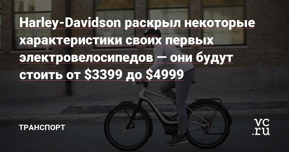 Harley-Davidson раскрыл некоторые характеристики своих первых электровелосипедов — они будут стоить от $3399 до $4999