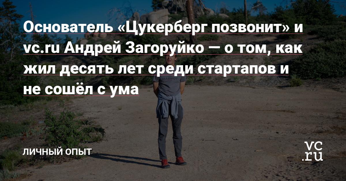 Основатель «Цукерберг позвонит» и vc.ru Андрей Загоруйко — о том, как жил десять лет среди стартапов и не сошёл с ума