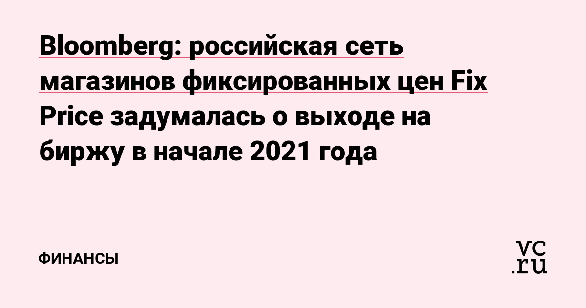 Bloomberg: российская сеть магазинов фиксированных цен Fix Price задумалась о выходе на биржу в начале 2021 года