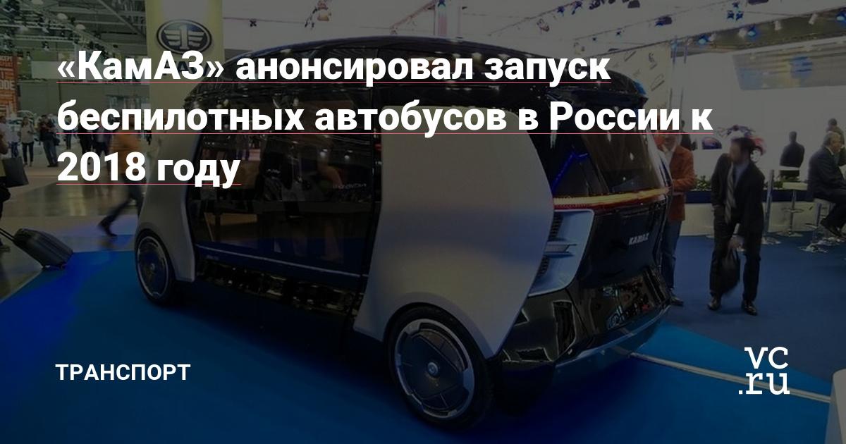 КамАЗ» анонсировал запуск беспилотных автобусов в России к 2018 году — Оффтоп на vc.ru