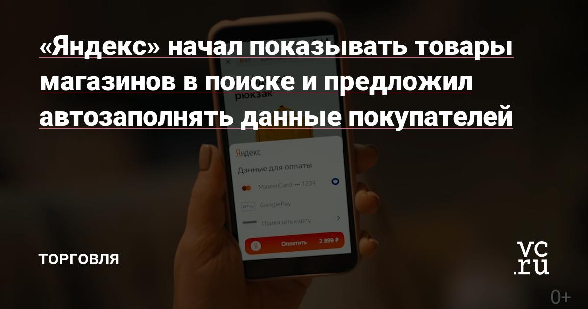 «Яндекс» начал показывать товары магазинов в поиске и предложил автозаполнять данные покупателей