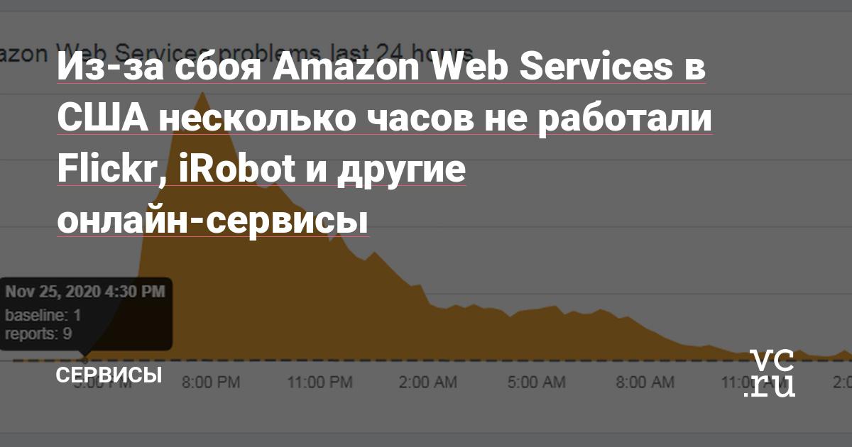 Из-за сбоя Amazon Web Services в США несколько часов не работали Flickr, iRobot и другие онлайн-сервисы
