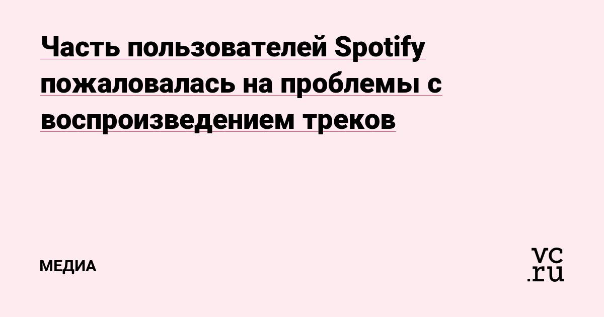 Часть пользователей Spotify пожаловалась на проблемы с воспроизведением треков
