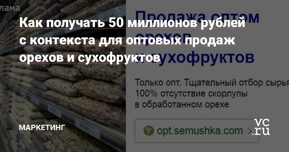Как получать 50 миллионов рублей с контекста для оптовых продаж орехов и сухофруктов