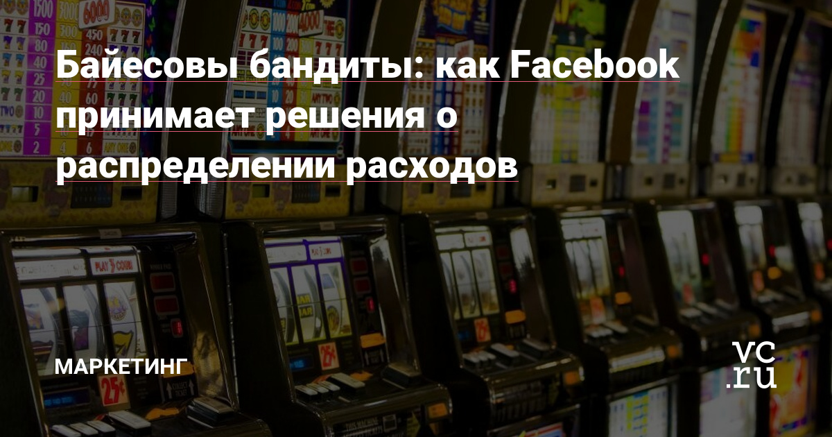 Байесовы бандиты: как Facebook принимает решения о распределении расходов