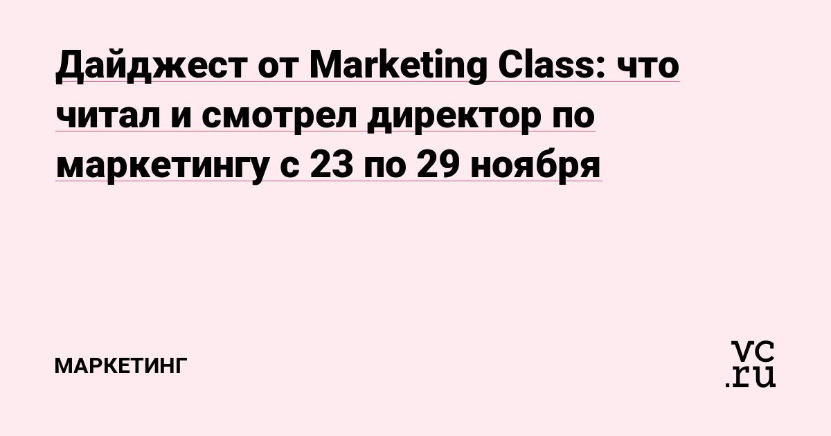 Дайджест от Marketing Class: что читал и смотрел директор по маркетингу с 23 по 29 ноября