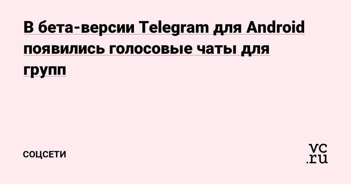 В бета-версии Telegram для Android появились голосовые чаты для групп