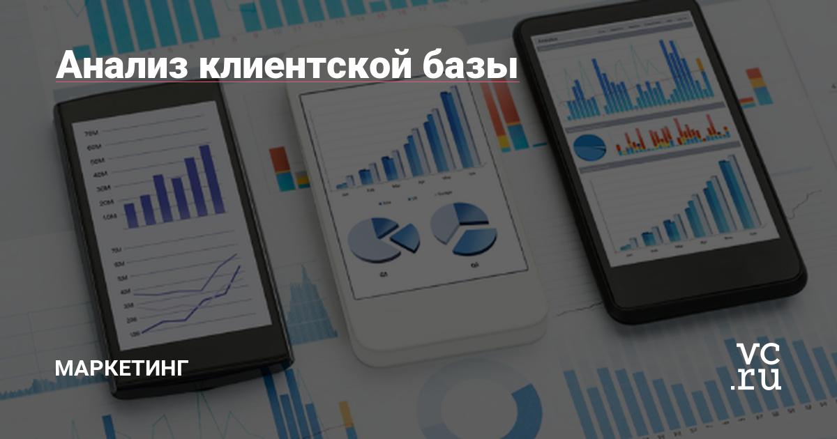 Анализ клиентской базы