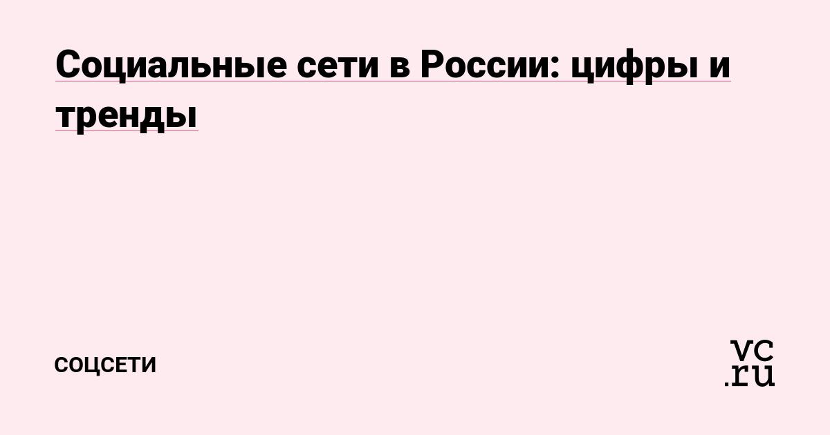 Социальные сети в России: цифры и тренды