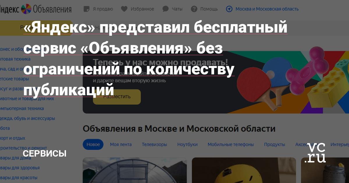 «Яндекс» представил бесплатный сервис «Объявления» без ограничений по количеству публикаций