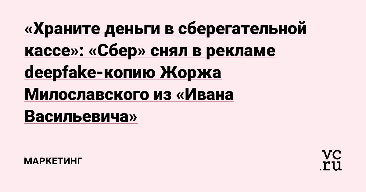 «Храните деньги в сберегательной кассе»: «Сбер» снял в рекламе deepfake-копию Жоржа Милославского из «Ивана Васильевича»