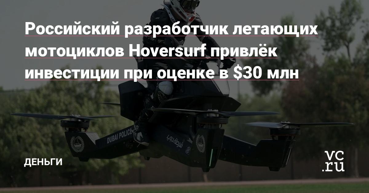 Российский разработчик летающих мотоциклов Hoversurf привлёк инвестиции при оценке в $30 млн