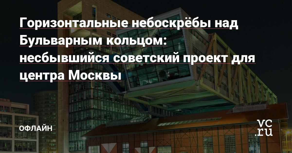 Горизонтальные небоскрёбы над Бульварным кольцом: несбывшийся советский проект для центра Москвы