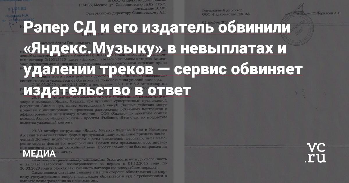 Рэпер СД и его издатель обвинили «Яндекс.Музыку» в невыплатах и удалении треков — сервис обвиняет издательство в ответ