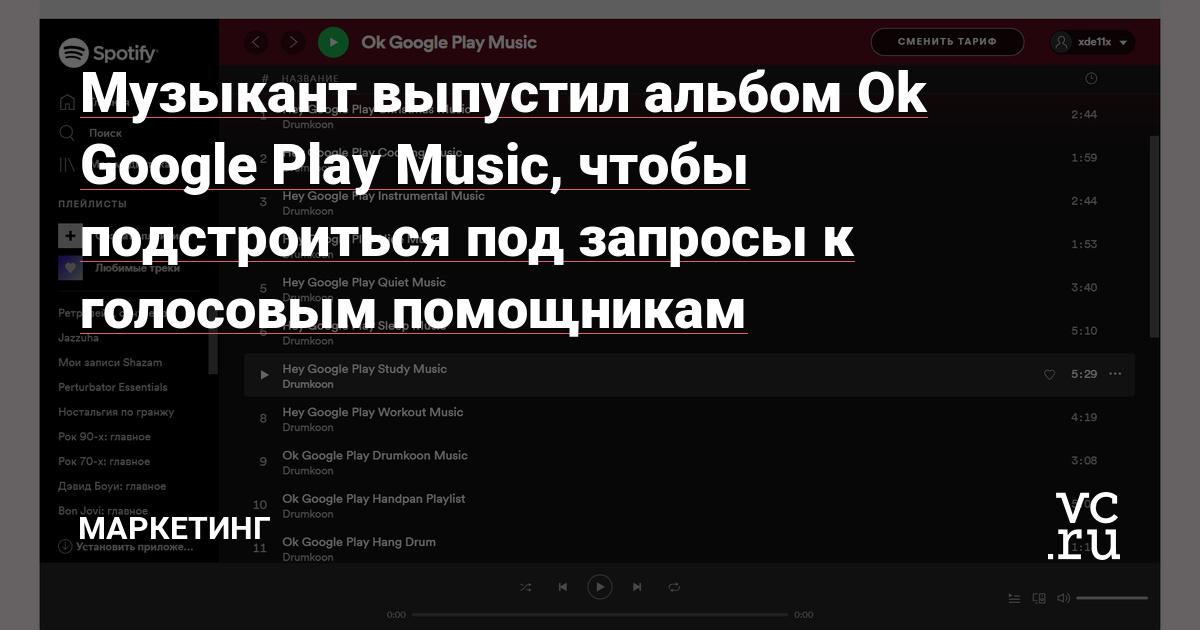 Музыкант выпустил альбом Ok Google Play Music, чтобы подстроиться под запросы к голосовым помощникам