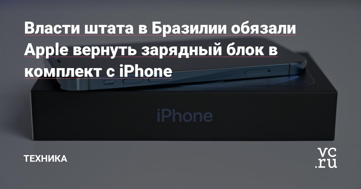 Власти штата в Бразилии обязали Apple вернуть зарядный блок в комплект с iPhone