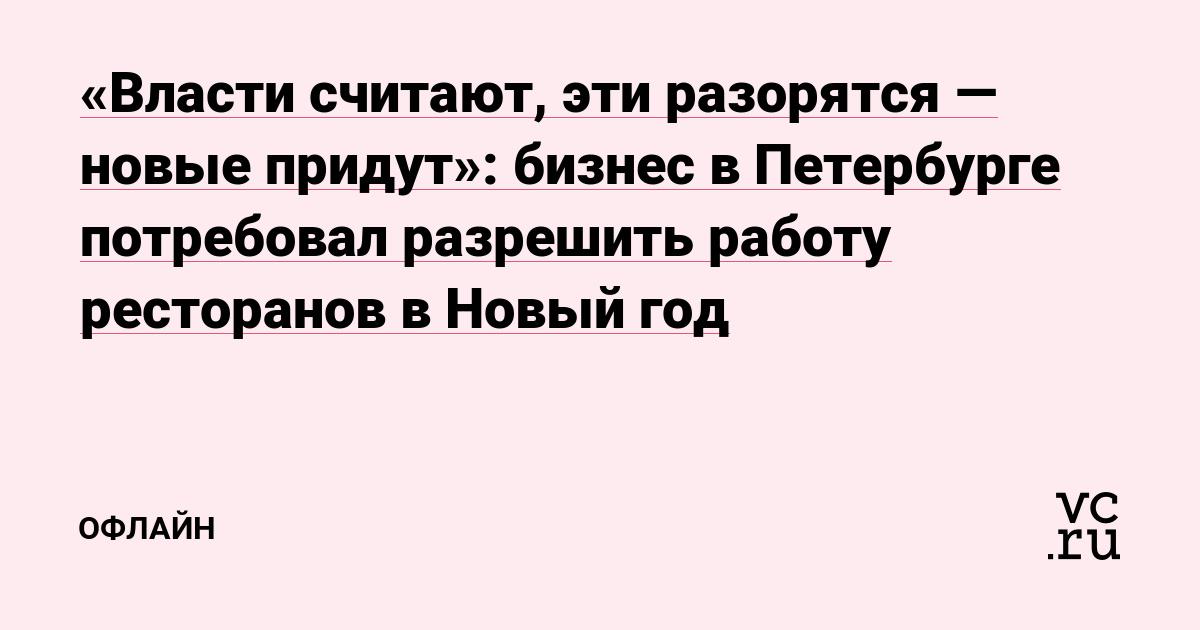 «Власти считают, эти разорятся — новые придут»: бизнес в Петербурге потребовал разрешить работу ресторанов в Новый год