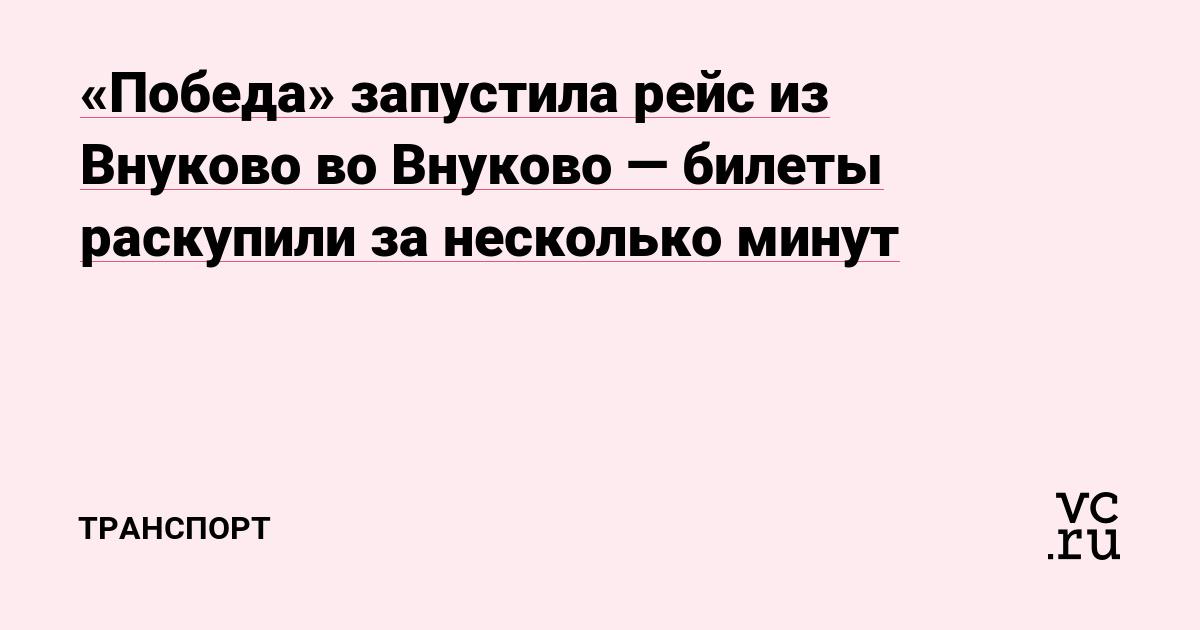 «Победа» запустила рейс из Внуково во Внуково — билеты раскупили за несколько минут