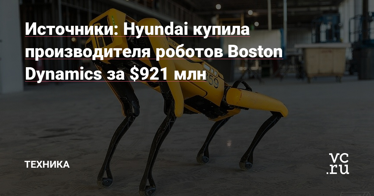 Источники: Hyundai купила производителя роботов Boston Dynamics за $921 млн