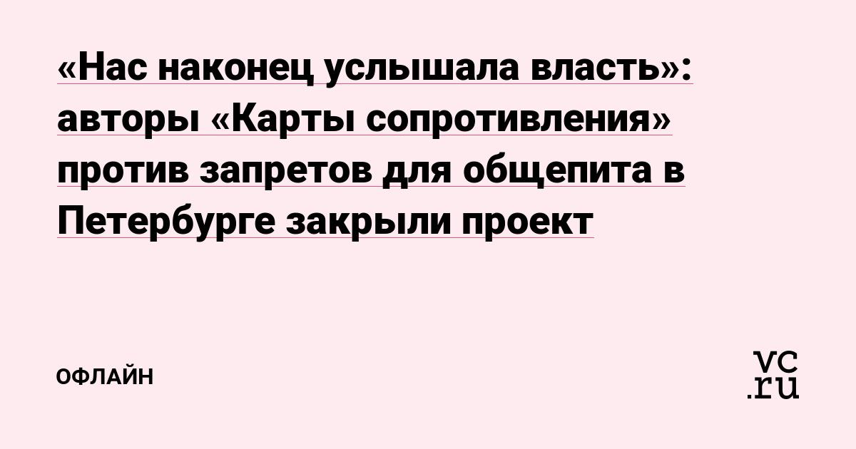 «Нас наконец услышала власть»: авторы «Карты сопротивления» против запретов для общепита в Петербурге закрыли проект