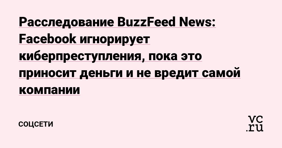 Расследование BuzzFeed News: Facebook игнорирует киберпреступления, пока это приносит деньги и не вредит самой компании