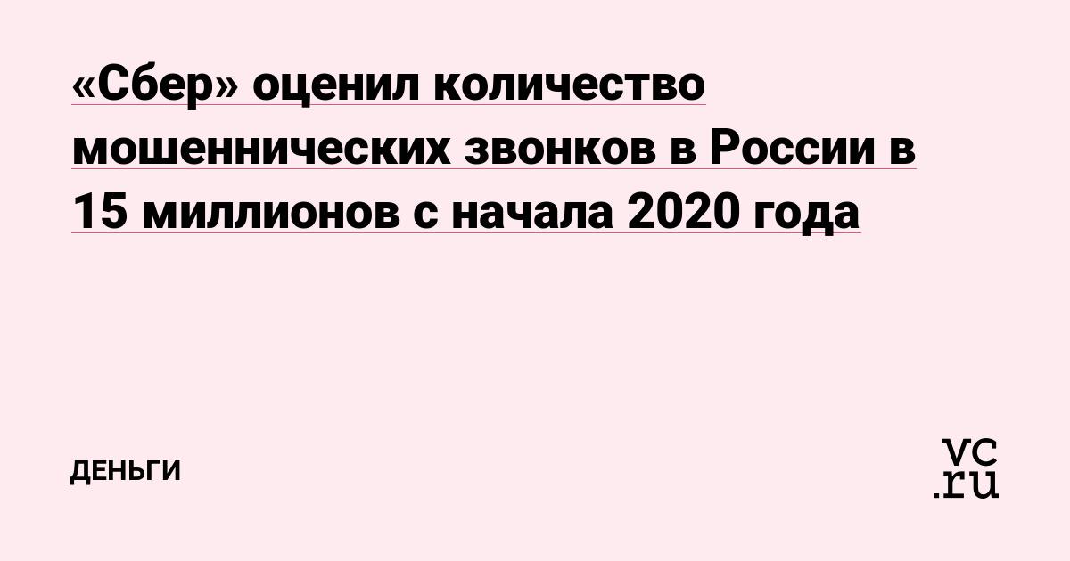 «Сбер» оценил количество мошеннических звонков в России в 15 миллионов с начала 2020 года