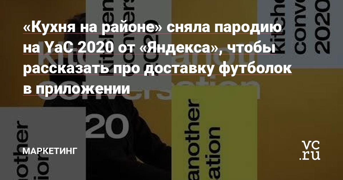 «Кухня на районе» сняла пародию на YaC 2020 от «Яндекса», чтобы рассказать про доставку футболок в приложении