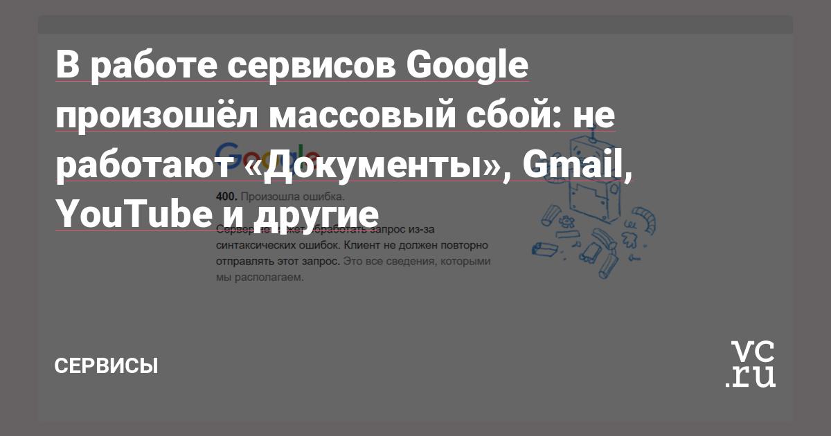 В работе сервисов Google произошёл массовый сбой: не работают «Документы», Gmail, YouTube и другие