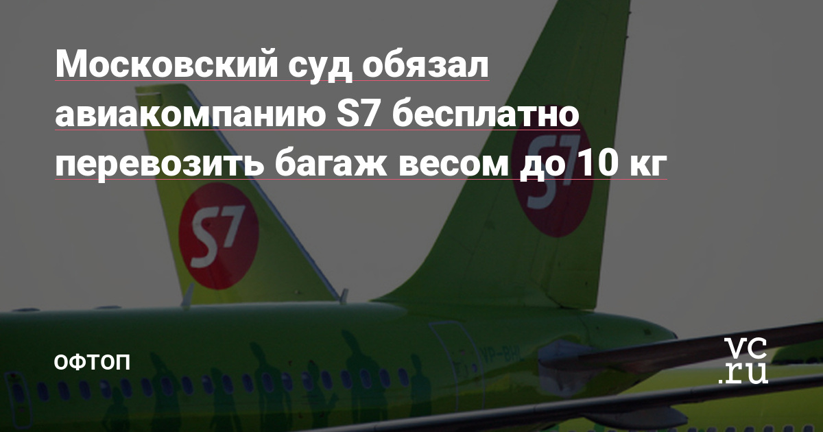 Московский суд обязал авиакомпанию S7 бесплатно перевозить багаж весом до 10 кг — Офтоп на vc.ru